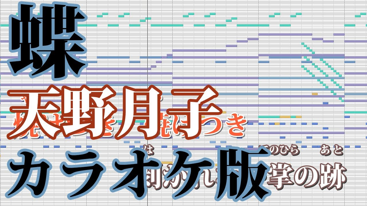 FATAL FRAME 2 CRIMSON BUTTERFLY - Chou -【MIDI Piano Roll】 - YouTube