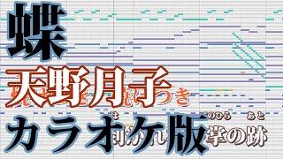 【カラオケ】蝶(Off Vocal)【天野月子】 PS2ソフト『零~紅い蝶~』テ...
