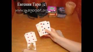 Гадание на игральных картах. Расклад