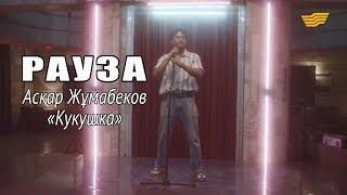 Асқар Жұмабеков – «Кукушка» («Рауза» телехикаясы)
