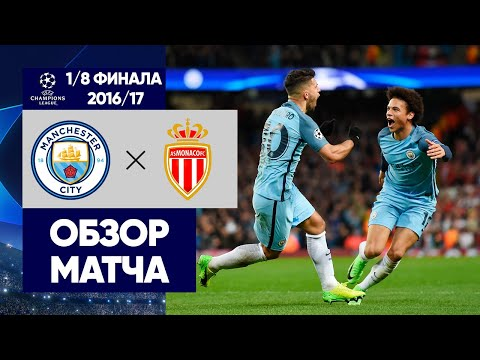 Манчестер Сити - Монако. Обзор 1-го матча 1/8 финала Лиги чемпионов 2016/17
