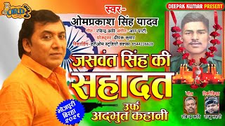 Omprakash Singh Yadav का Veer Rash Birha - जसवंत सिंह की सहादत उर्फ अद्भुत कहानी - Bhojpuri Biraha