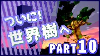 【マイクラ】それゆけ!変態パン職人!アルカディア漫遊記【PART10】