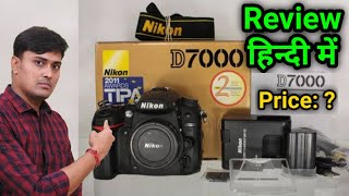 nikon D7000 Review, Price, Specifications, Features And Unboxing In Hindi. Best DSLR In 2019