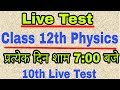 Live Test of Physics for Board Exam | Class 12th | Success Place,online physics test