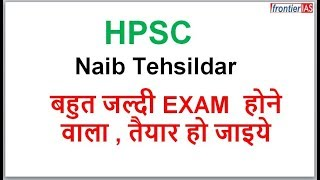 Naib Tehsildar Exam I date I Syllabus I Online Coaching I Test Series