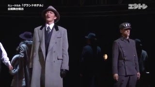 【動画3分】人が来ては去っていく・・・。ミュージカル「グランドホテル」が開幕!