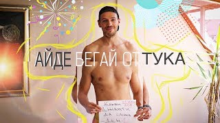 НОВ ЧЕЛИНДЖ! Сезон 2, еп.1