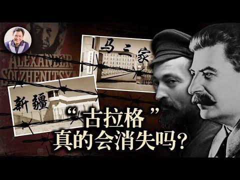 江峰时刻:世界上最大的监狱垮了,人类最大的监狱还立着—古拉格劳改营(历史上的今天0125第270期)