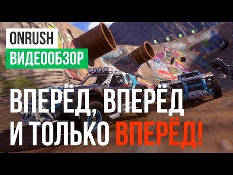 Обзор игры OnRush