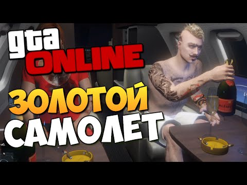 GTA ONLINE - МАЖОРНО. ЧАСТНЫЙ САМОЛЕТ! #198