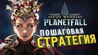 оБЗОР Age of Wonders Planetfall - пошаговая стратегия от Paradox Interactive