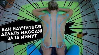Как научиться делать массаж спины за 15 минут. Дома.