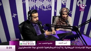 برنامج طلة فجر لقاء أحمد نايف