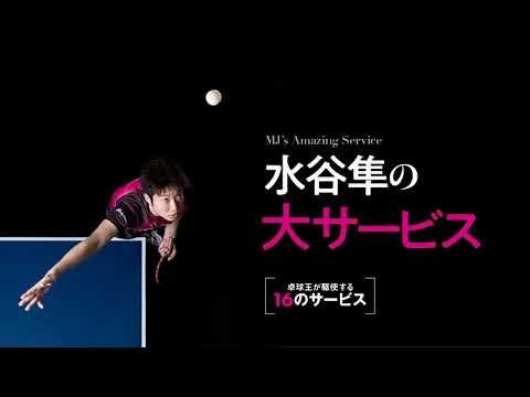 卓球王国DVD「水谷隼の大サービス」