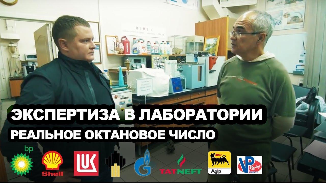 Экспертиза Бензина В Лаборатории! (АИ-98: BP, Shell, Лукойл, Роснефть, Газпром, Татнефть, Agip, VP)