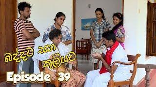 Baddata Saha Kuliyata | Episode 39 - (2018-03-05) | ITN Thumbnail