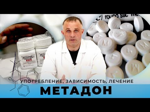 Что такое МЕТАДОН | Употребление, зависимость, лечение | Клиника Первый Шаг
