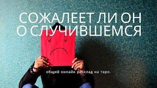 """""""СОЖАЛЕЕТ ЛИ ОН О СЛУЧИВШЕМСЯ"""" онлайн гадание на таро."""