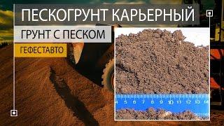 Пескогрунт грунт с песком. Песчаный грунт с Кф больше 2 м/сут. Песок с землёй.(, 2017-01-13T16:17:51.000Z)