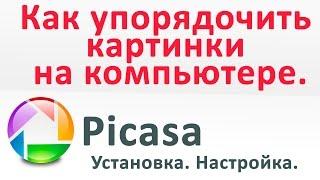 ФОТО PICASA. Как скачать, установить и удалить ненужные фото. Chironova.ru