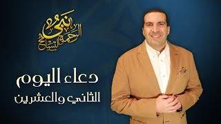 عمرو خالد - دعاء اليوم الثاني و العشرين - رمضان 2017