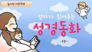 [안양 늘사랑교회 미취학부] 엄마가 읽어주는 성경동화 3화/200918