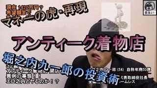 チャンネル登録→http://ur0.biz/JBuH 【マネーの虎】再生リスト→https:/...