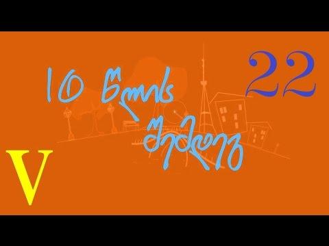 10 წლის შემდეგ  სერია 22 სეზონი 5 HD  10 Wlis Shemdeg  seria 22 sezoni 5