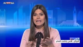 الجزائر...الأمن يكشف القناع