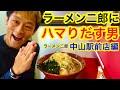 【大食い】遂に「ラーメン二郎」を巡りはじめました in 中山駅前店編【MAX鈴木】【マックス鈴木】【Max Suzuki】【デカ盛り】【ラーメン二郎】【ramen】