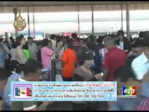 ประชุมใหญ่สามัญสหกรณ์ออมทรัพย์ครูราชบุรี ครั้งที่ 1 ประจำปี 2555