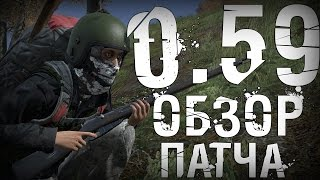 ОБЗОР НОВИНОК ПАТЧА 0.59! - DayZ Standalone
