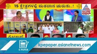 Karnataka Bypolls; Discussion On By-Elections To 15 Assembly Constituencies (Part-1)