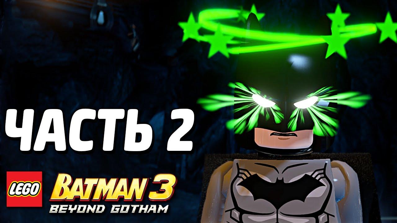 Прохождение игры лего бэтмен 3 часть 3