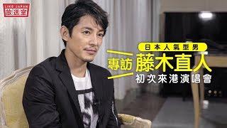 【Like Japan 放送室】專訪日本人氣男星藤木直人「作為演員,應該也有不...