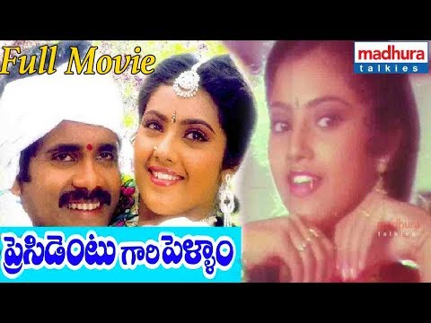 President Gari Pellam Telugu Full Movie | Nagarjuna, Meena, Srikanth