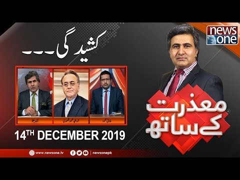 Mazrat Kay Saath - Saturday 14th December 2019