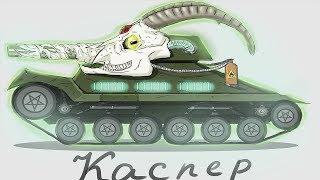 Рисуем КАСПЕРА за 3 минуты - Мультики про танки