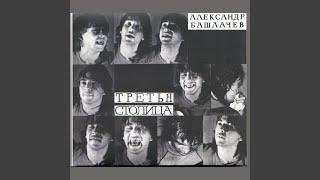 Время колокольчиков (Москва. 19 мая 1995 года)
