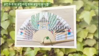 컬러링전주부채 리뷰 1탄ㅣ Coloring Jeonu …