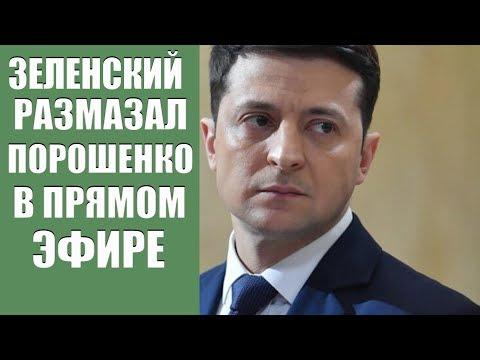 Зеленский: Я закончу через 5 лет, а Порошенко 22 апреля!