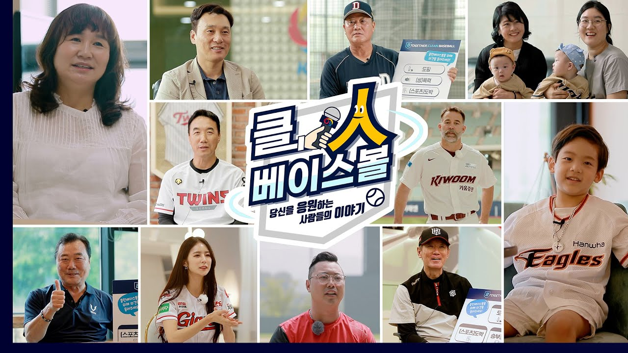 '당신을 응원하는 사람들의 이야기'ㅣ클人베이스볼