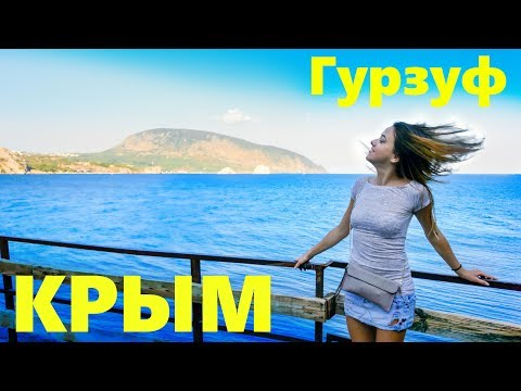 Гурзуф. Главные красоты скрыты Артеком. Дача Чехова похожа на дом моей бабушки. Крым