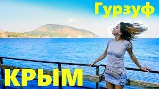 видео Мапа Гурзуфа