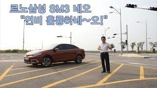 """[뉴 레알시승기]르노삼성 SM3 네오 """"연비 …"""