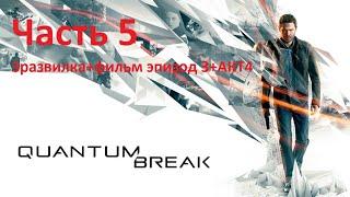 Quantum Break (третья развилка+фильм эпизод 3+АКТ4) Часть 5
