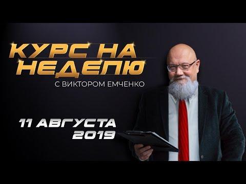 Курс на неделю с Виктором Емченко. 11 августа 2019