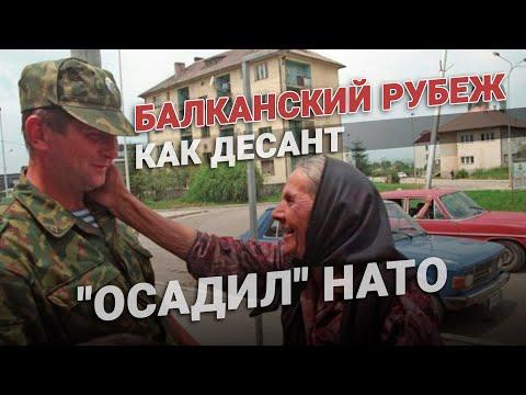Балканский рубеж. Что было на самом деле. История