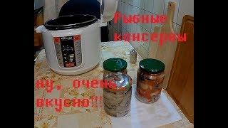 Как приготовить рыбные консервы в мультиварке-скороварке.